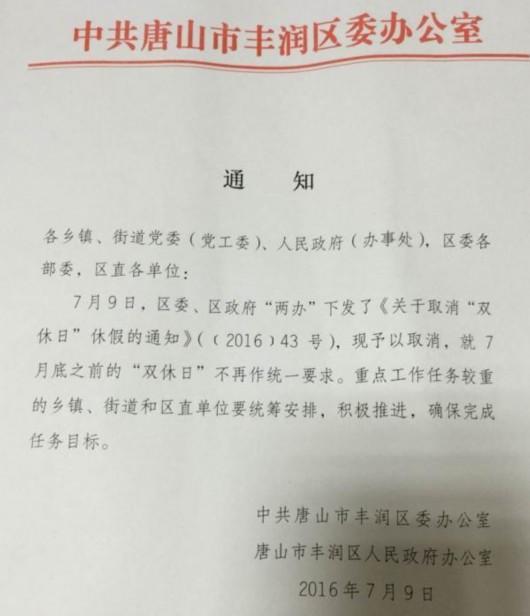 """唐山丰润区再发通知:""""取消双休日休假""""通知已取消"""