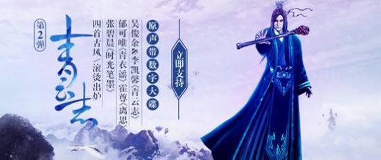 诛仙青云志第二季