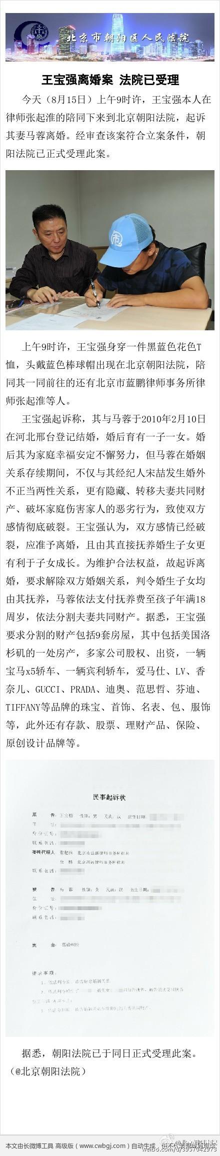 王宝强离婚案法院已受理 起诉状曝光