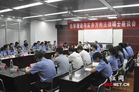湖南省检察院与湖南大学法学院联合培养高端检察人才