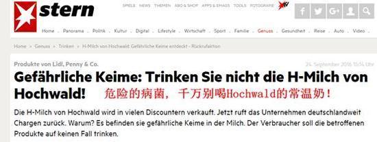 德国媒体《明星》截图