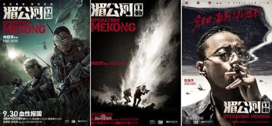资料图:电影《湄公河行动》海报.