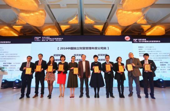 姚清建 极客理财师   2016中国独立财富管理公司品牌奖   诺亚财富
