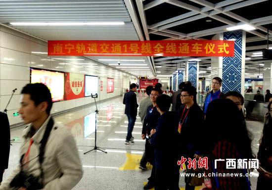 中国(南宁)少数民族自治区首条地铁全线开通 - 轨道交通、地铁、高铁 - 轨道交通、地铁(轻轨)、有轨电车、高铁