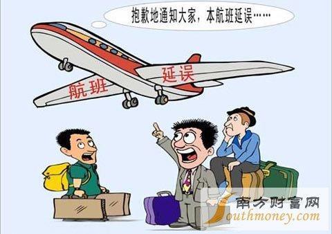 航班延误补偿标准 国内42家航空公司已公布标准