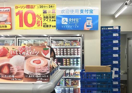 日本全境1.3万家罗森便利店接入支付宝