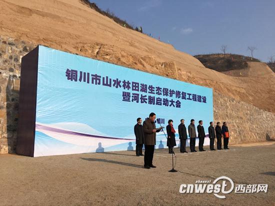 铜川多项目集中开工 回归青山绿水提升环境承载力