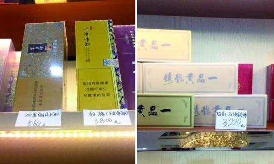 北京:3800元天价香烟节后重回柜台
