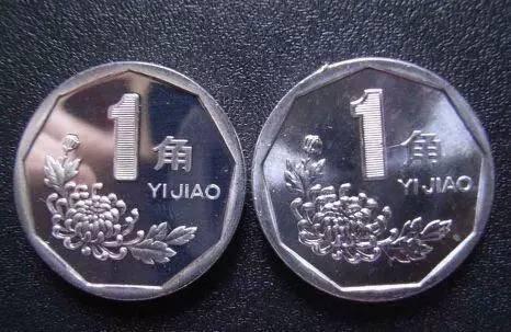 这样的一角硬币单枚价值近千元!你家很可能就有!