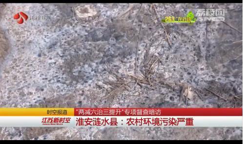 """江苏""""263""""专项督查暗访 淮安涟水县农村环境污染严重"""
