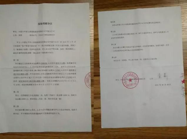 太保宁波分公司前员工被刑拘 涉嫌诈骗投保人千万