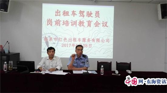 """福泉交警进新成立的""""红色""""出租车公司开展安全宣传工"""
