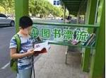 泰州公交站设置漂流书屋