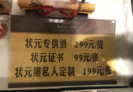 """桂林靖江王府:中状元得打赏买酒 游客称""""不给钱很尴尬"""""""