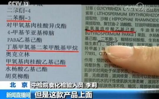 韩澳防晒霜检出未标示防晒剂 顾客花300元治过敏