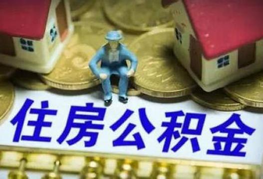 徐州发放公积金惠民礼包