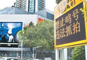 """南京多个路口安装电子警察""""违法鸣号""""警示牌"""