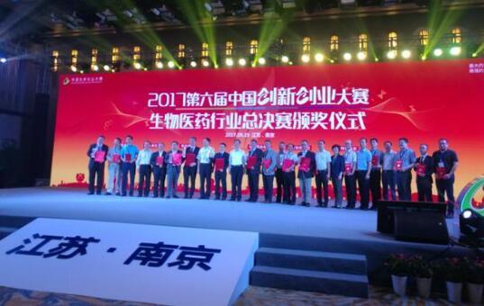中国创新创业大赛首场比赛落幕