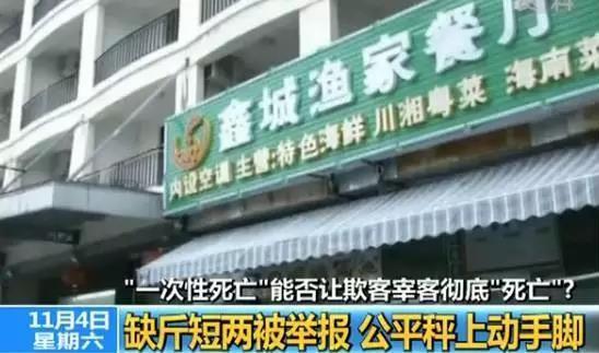 """存在宰客欺客行为 三亚两海鲜店被施""""一次性死亡"""""""