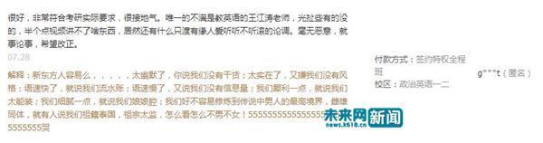 """俞敏洪畅谈""""家国情怀"""" 新东方员工怒怼消费者后删帖"""