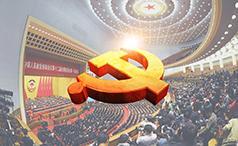 为什么中国选择了一党领导、多党合作的制度?