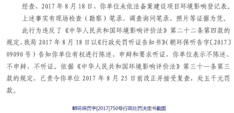 未备案建设项目环境影响登记表 北京川巴食源小吃店被处罚