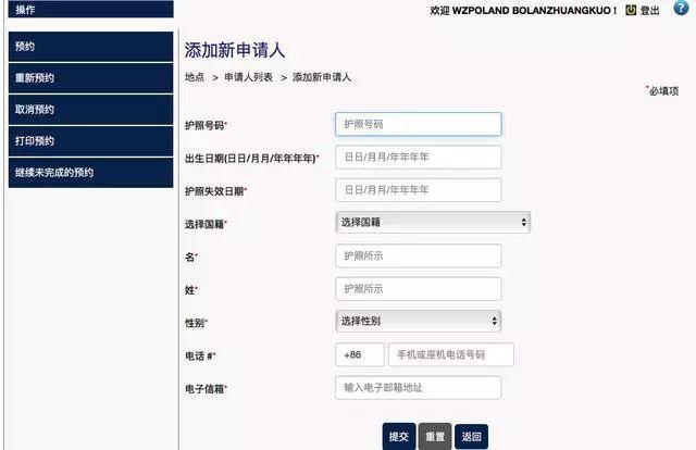 波兰在中国10个城市新增签证中心 总数已达14个