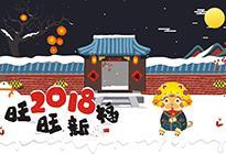 神奇动物过春节:中国的生肖文化