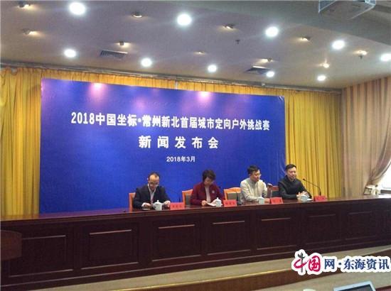 中国坐标.城市定向户外挑战赛江苏地区首站将于4月15日在常州新北区举办