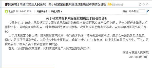 南通第三人民医院回应使用过期药:向患者道歉