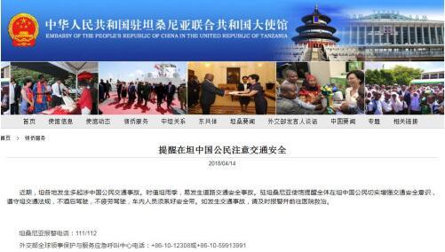 坦桑尼亚发生多起涉中国公民交通事故 使馆吁防范