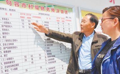 江苏句容加强村务公开 规范权力运行