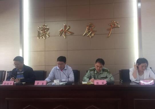 溧水召开物业管理工作会议