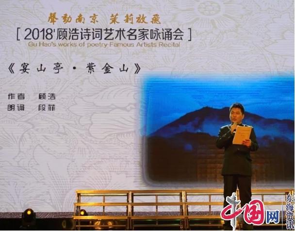 """""""2018顾浩诗词艺术名家咏诵会""""在南京举行"""