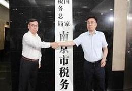 江苏15个市级新税务机构统一挂牌