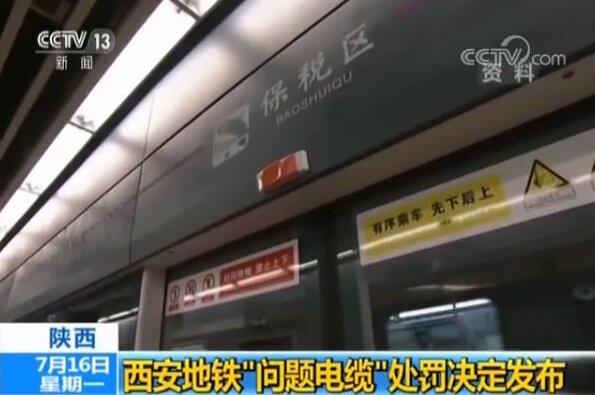"""多人因西安地铁""""问题电缆""""受到吊销注册监理工程师等处罚"""