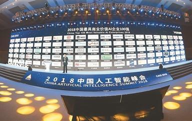 2018澳门金沙线上娱乐人工智能峰会在南京开幕