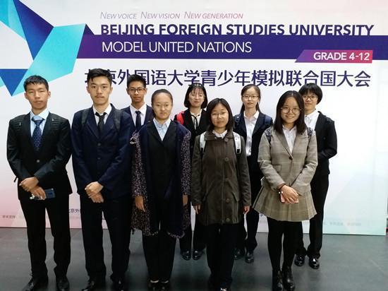 济外师生参加首届北京外国语大学青少年模拟联合国大会获佳绩