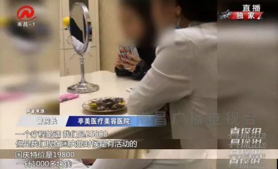 """南昌""""亭美""""医疗自制美白针能美白还排毒?医生:吹"""