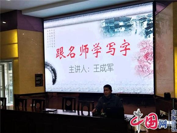 """发挥工会职能促进更好成长——洪泽实小工会开展""""跟名师学写字""""活动"""