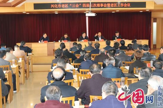 """兴化市召开老区""""三会""""四届三次理事会暨老区工作会议"""