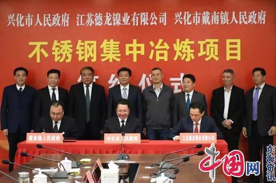 兴化市不锈钢集中冶炼项目正式签约