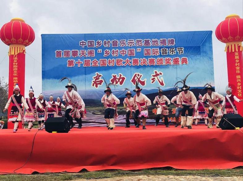 """首届攀天阁""""乡村中国""""国际音乐节启动"""