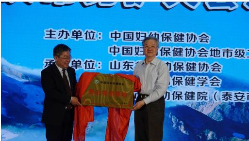 中国妇幼保健协会地市级工作委员会第四届第二次常务扩大会议于山东泰安胜利落下帷幕