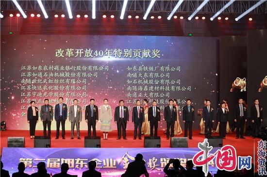 """第二届如东企业""""金牛奖""""颁奖37家企业沐浴""""金牛""""光辉"""