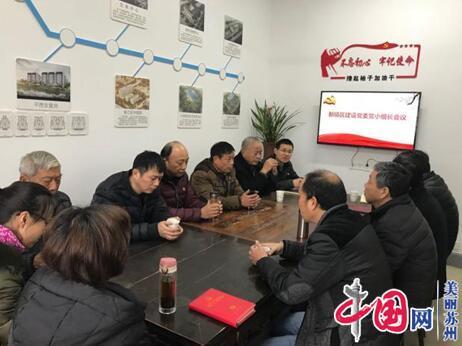 """蘇州平望鎮:建設""""智慧領航""""平臺 打造黨建大腦"""