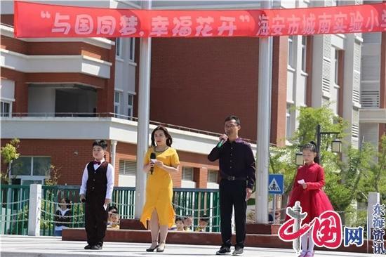 与国同梦幸福花开——城南实验小学举行第六届校园艺术节开幕式