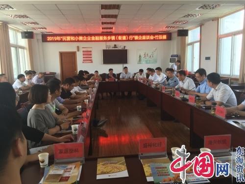 民营和小微企业金融服务乡镇行走进竹泓镇