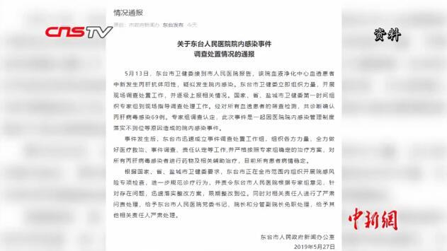 江苏东台市人民医院69名血透患者医院内感染丙肝