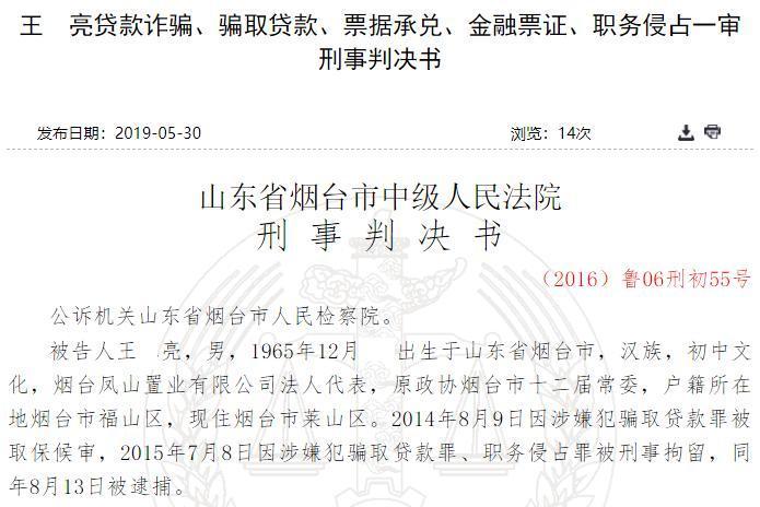 烟台凤山置业法人代表贷款诈骗判无期 烟台农商银行等多家机构被骗